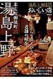 湯島上野 末広町御徒町 ぶらりのんびり老舗の味を… 湯島上野末広町御徒町のおいしい店