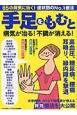 手足をもむと病気が治る!不調が消える! 高血圧、糖尿病、腰痛、耳鳴り、緑内障を撃退 65の病気に効く!症状別NO.1療法