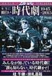 エンタムービー 本当に面白い時代劇 1945→2015 「戦後70年間」の時代劇を徹底検証