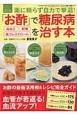 「お酢」で糖尿病・高血圧・肥満・高コレステロールを治す本<改訂版>