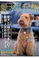 愛犬-ワンコ-と行く旅 2015~2016 愛犬と一緒だから楽しい!厳選・人気おでかけコース ペットと泊まれる宿選び&ドライブガイド