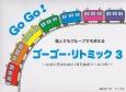 ゴーゴー・リトミック 個人でもグループでも使える 小さい子のために(きりぬきシールつき)(3)