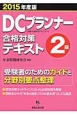 DCプランナー 2級 合格対策テキスト 2015