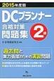 DCプランナー 2級 合格対策問題集 2015 企業年金総合プランナー
