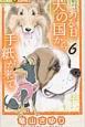 ある日 犬の国から手紙が来て (6)