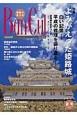 バンカル 2015夏 特集:よみがえった姫路城 播磨が見える(96)