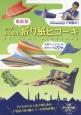 最新型 世界一よく飛ぶ折り紙ヒコーキ 世界チャンピオンの新作モデル22機