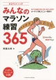 タロウメソッド みんなのマラソン練習365 ニッポンランナーズ公認