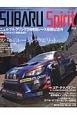 SUBARU SPIRIT ニュルブルクリンク24時間レース優勝記念号 巻頭特集:スバルのレーシングスピリット スバリストのためのスバルライフマガジン