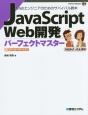 JavaScript Web開発パーフェクトマスター ダウンロードサービス付 Webエンジニアのためのサバイバル教本
