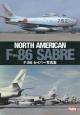 航空自衛隊のF-86セイバー写真集 NORTH AMERICAN F-86 SABRE