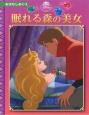 眠れる森の美女 ディズニー・おはなしぬりえ56