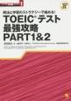 TOEICテスト最強攻略PART1&2 パート別攻略シリーズ1 解法と学習のストラテジーで極める!