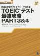 TOEICテスト最強攻略PART3&4 パート別攻略シリーズ2 解法と学習のストラテジーで極める!