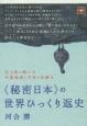 《秘密日本》の世界ひっくり返史 天上界に聞いた天変地異と予言の仕組み
