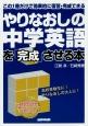 やりなおしの中学英語を「完成」させる本 この1冊だけで効率的に復習・完成できる
