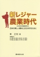 新・レジャー農業時代 日本の美しい農村と文化を守るために