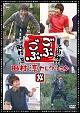 ごぶごぶ 田村淳セレクション14