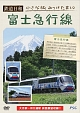 鉄道日和 小さな旅みつけた #10 富士急行線