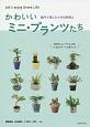 かわいいミニ・プランツたち 室内で楽しむ小さな鉢植え 100円ショップでも人気!小さなグリーンを育てよう