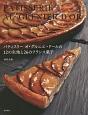 パティスリー・オ・グルニエ・ドールの12の生地と26のフランス菓子