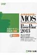 Microsoft Office Specialist Microsoft PowerPoint 2013 対策テキスト&問題集<改訂版>