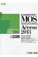 Microsoft Office Specialist Microsoft Access 2013 対策テキスト&問題集<改訂版>