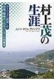 村上茂の生涯 カトリックへ復帰した外海・黒崎かくれキリシタンの指