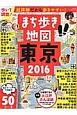 まち歩き地図 東京 2016 特集:切絵図で歩く大江戸さんぽ旅 超詳細だから歩きやすい!
