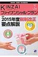 KINZAI ファイナンシャル・プラン 2015.7 特集:2015年度税制改正要点解説 (365)