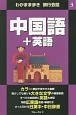 中国語+英語<第2版> わがまま歩き旅行会話3