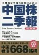 中国株二季報 2015年夏秋 本格的な中国株投資のための