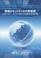 情報セキュリティの内部監査 JIS Q 27001:2014に対応する内部監査
