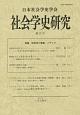 社会学史研究 特集:社会学と言語・メディア (37)