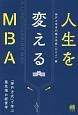 人生を変えるMBA 「神戸方式」で学ぶ最先端の経営学