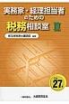 実務家・経理担当者のための税務相談室 平成27年 (2)