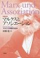 マルクスとアソシエーション<増補新版> マルクス再読の試み
