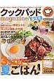 クックパッドmagazine! 誕生号 3STEPで夏ご飯