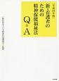 新・看護者のための精神保健福祉法Q&A 平成27年