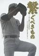 繋ぐべきもの 日刊スポーツ・高校野球ノンフィクション14 甲子園と高校野球バトンを託された男たち
