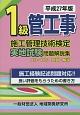 1級 管工事 施工管理技術検定 実地試験問題解説集 平成27年