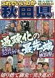 これでいいのか秋田県 日本の特別地域特別編集68