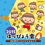 2015 はっぴょう会 4 さぁ行け!ニンニンジャー!