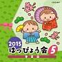 2015 はっぴょう会 5 春日傘