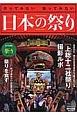 日本の祭り<完全保存版> 2016 日本全国祭り撮影年鑑