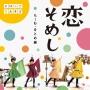 恋そめし(DVD付)