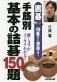 手筋別基本の詰碁150題 囲碁10級から初段まで 解くコツがスッキリわかる!