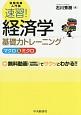 経済学基礎力トレーニング マクロ&ミクロ 速習!試験攻略入門塾