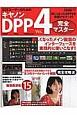 キヤノンDPPVer.4完全マスター 新しくなったメイン画面のインターフェースを実践的に使いこなす! 新しくなったDPP4を完璧ナビゲート!