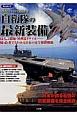 自衛隊の最新装備 島しょ防衛・対弾道ミサイル……初心者でもわかる日本の安全保障戦略 特撮とイラストで図解する